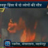 Saharanpur: Two dead, 17 injured in clashes, Rajnath asks Akhilesh to control violence